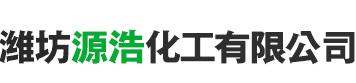 融雪剂生产厂家-潍坊源浩化工有限公司